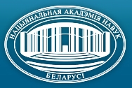 National Academy of Sciences of the Republic of Belarus