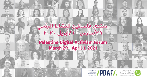 Palestine Digital Activism Forum 2021