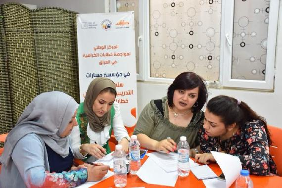Women Representatives at the Masarat Training on Hate Speech