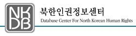 Database Center for North Korean Human Rights (NKDB)