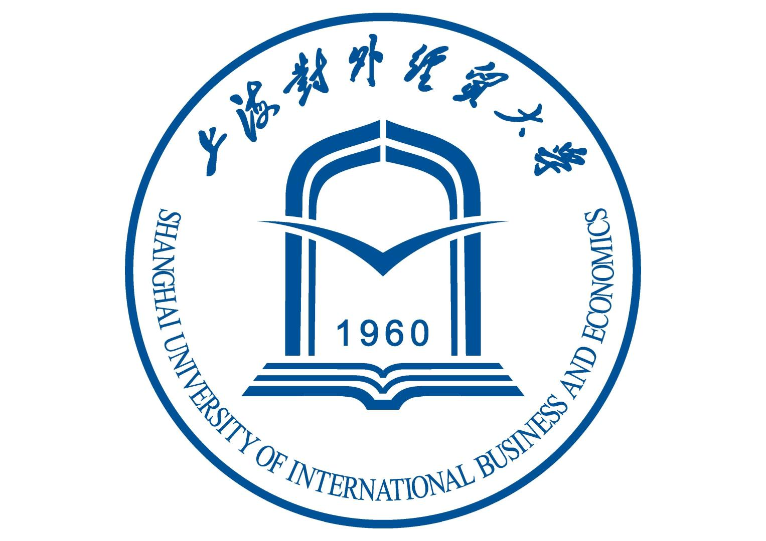 Shanghai University of International Business and Economics (SUIBE)