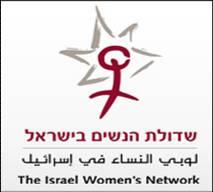 Israel Women's Network (IWN)