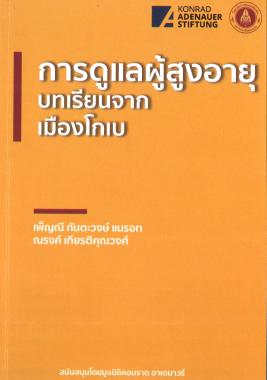 Cover of the publication