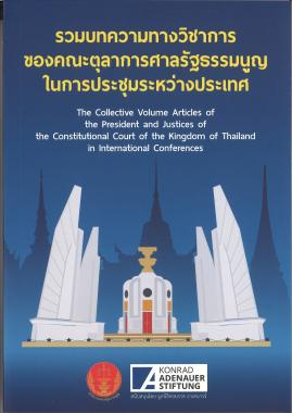 The Constitutional Readers 2019 with the Collective Volume Articles of the President and Justices of the Constitutional Court of Thailand in International Conferences