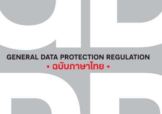 cover pic for the publication GDPR Thai Version