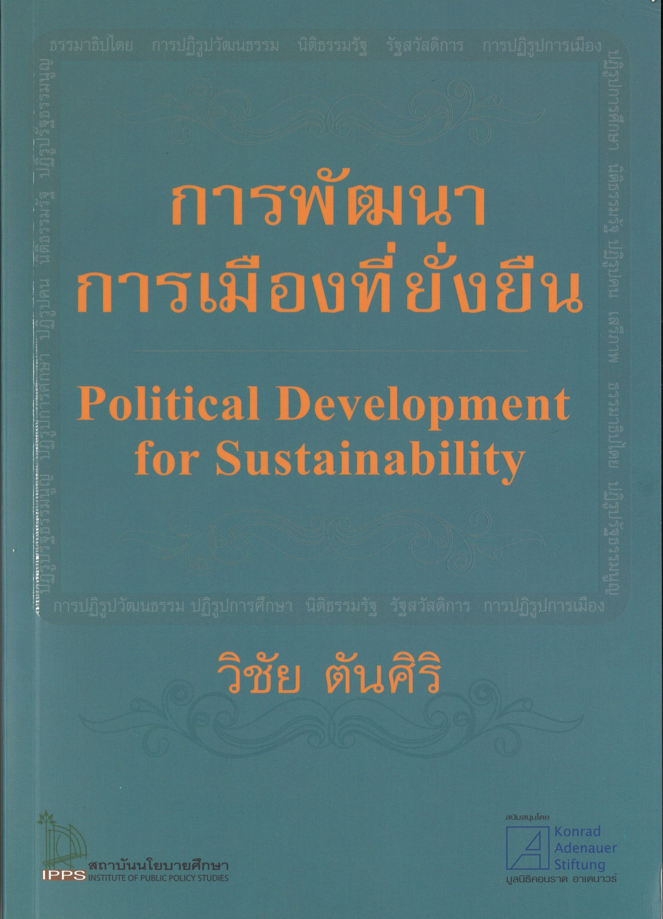 Cover: Political Development for Sustainability