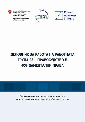 Cover: RULES OF PROCEDURE OF THE WORKING GROUP 23 – JUDICIARY AND FUNDAMENTAL RIGHTS (Macedonian version)