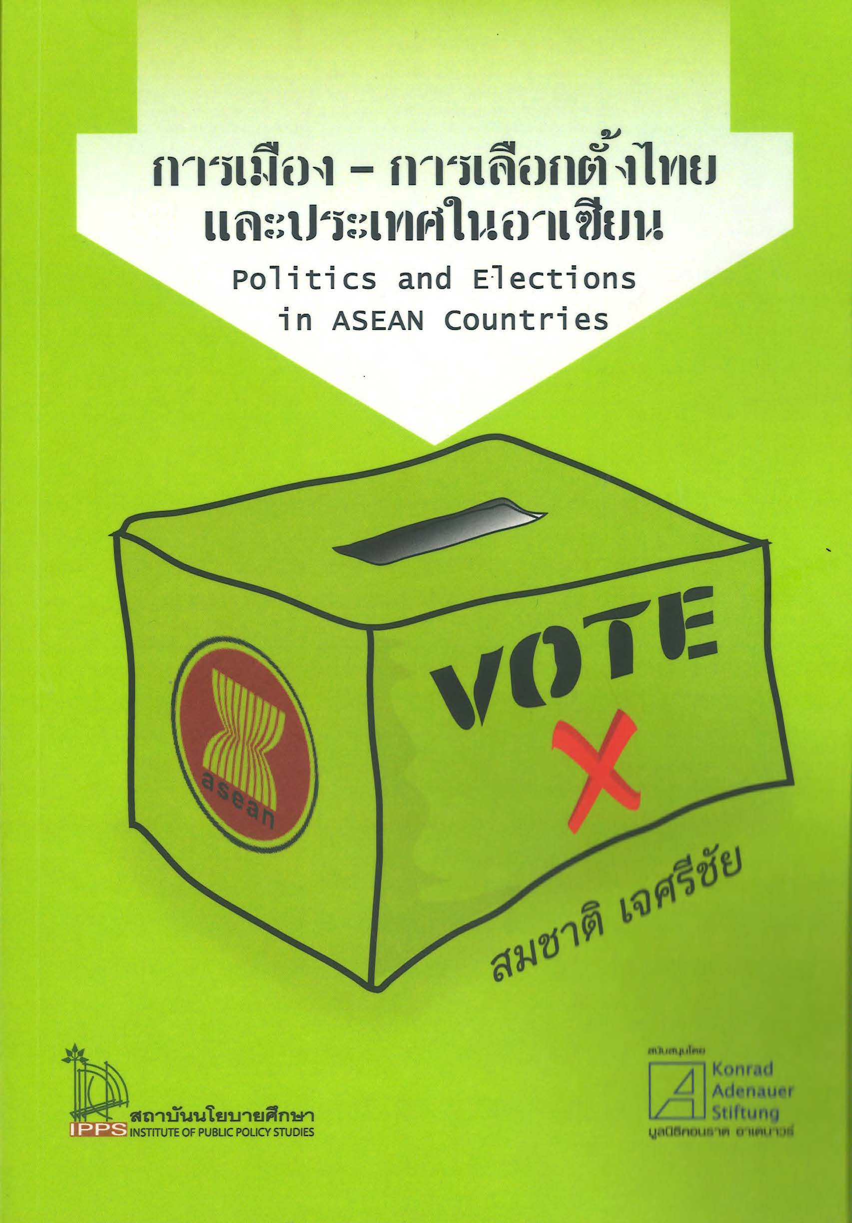 Cover: Politics and Elections in ASEAN Countries