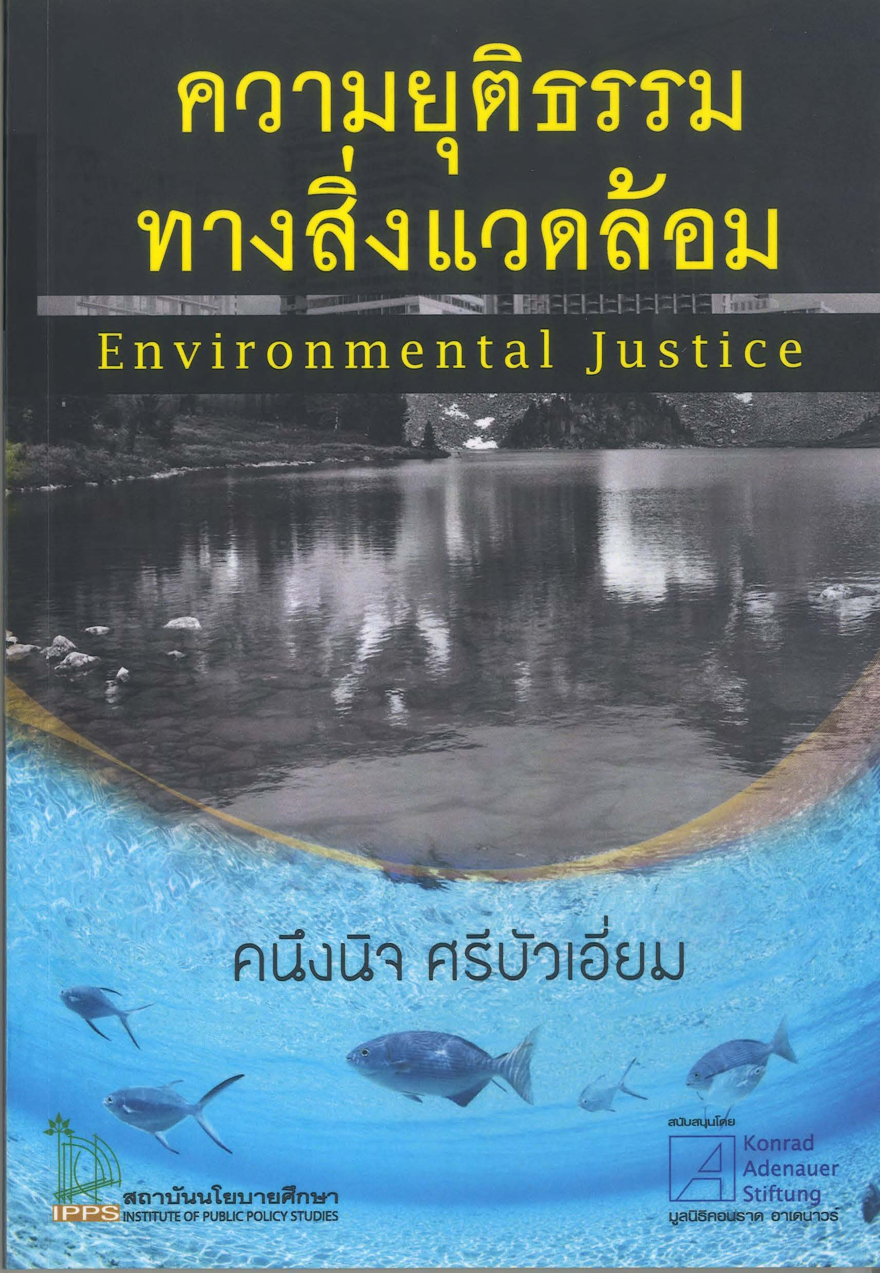 Cover: Environmental Justice